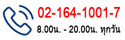 สนใจจองบ้านพัก หรือสอบถามรายละเอีดย โทรเลย 02-164-1001-7
