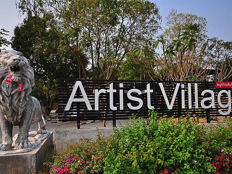 หมู่บ้านศิลปิน