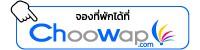 จองที่พักหัวหิน บี ร็อค พลู วิลล่า Choowap
